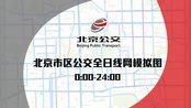 【北京公交】北京市区公交全日线网变化模拟图(工作日)0:00-24:00