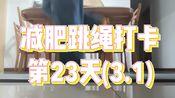 【减肥跳绳打卡第23天】2020年3月1日跳绳4000个,体重59.2kg,继续加油