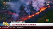 [共度晨光]美国地质调查局:火山喷发使夏威夷大岛面积增加