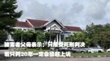 泰国杀妻骗保案24日宣判,被害者父母:希望是死刑!