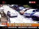 视频: 天津:老人被压车底 众人合力抬车救人 131107 现场快报