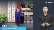 2020年执业药师《药学专业知识(一)》科目介绍 主讲人:朱宏亮老师