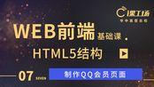 武汉课工场IT电脑培训WEB前端H5结构07制作QQ会员页面