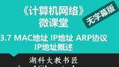 计算机网络微课堂第034讲 MAC地址、IP地址以及ARP协议(2) — IP地址(无字幕无背景音乐版)