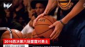 【NBA】杜兰特加盟勇士最大转折,汤普森41分绝境救主,赛后老板直接下跪