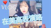 """【是Miaaaa+】美高留学生首次在学校活动上表演咯!跟我去""""旅行""""!"""