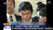 """0001.中国网络电视台-[新闻直播间]日本:""""祸从口出""""日复兴大臣辞职_CCTV节目官网-CCTV-13_央视网()[高清版]"""