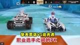 QQ飞车手游:雷诺正式登陆手游,俩职业选手开着雷诺和追光者单挑