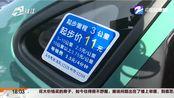【浙江杭州】起步价上涨2元 时隔8年出租车费用再次调价(范大姐帮忙 2019年10月31日)
