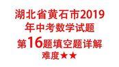 湖北省黄石市2019年,中考数学试题,第16题填空题难度2颗星