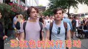 thwineholics考古Vlog-去参加柏林同志活动啦!喜欢看你们牵手的样子