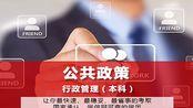 【成人自考学历】公共政策·2019考试最新版