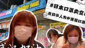 东京实录(新型冠状病毒扩散后)药妆店口罩全部卖空