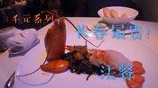 (千元系列)长春最贵法餐!TOMATO法餐。本期点赞过一千,下期一千元吃什么你们定&