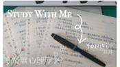 【YoNiki苏苏】网课读取中|发展心理学|笔记|自习|Study Account|Vlog