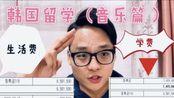 韩国(音乐)留学的费用是多少?奖学金获取,流行乐报考,统统告诉你。