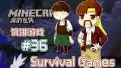 我的世界Minecraft《籽岷的1.8双人PVP游戏 饥饿游戏 Survival Games 36》