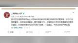 上海财经大学回应疑性骚扰事件:已成立调查组介入