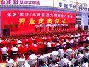 沐阳太阳能(临沂)平板壁挂生产基地开业典礼