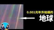 【震撼】距离地球最遥远的人造物,航海家1号 - 老高与小茉 Mr & Mrs Gao 2018.11.20 【搬运工awen】