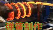 巨型弹簧是如何制作的?火烧后进行塑形,全过程自动化器械完成。