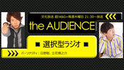 the AUDIENCE~選択型ラジオ~ [18.10.18] 第81回