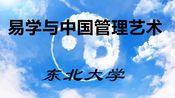 【公开课】东北大学:易学与中国管理艺术