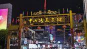 小伍带你游南宁市中心最火爆的中山夜市!朝阳广场附近南宁旅游。mate30Pro超广角拍摄。
