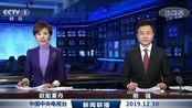 【中央广播电视总台央视综合频道(CCTV-1)〈高清〉】《新闻联播》片头 主播:欧阳夏丹、刚强 1080P+ 2019年12月30日