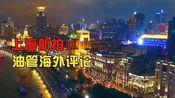 中国上海4K航拍,外国网友搞笑评论:上海人活在2077年?