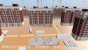 个人制作建筑施工动画