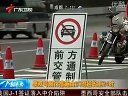 单双号限行措施由20时延长至24时 101212 广东早晨