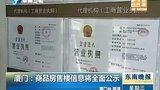 厦门:商品房售楼信息将全面公示 东南晚报 20140514 标清