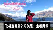 【vlog 24】新西兰之旅Day8-飞机没开到?走,跟我去看新西兰的知名湖泊