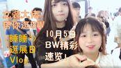 女装up带你游bw10月5日【逛展日vlog】【10.5bw速揽】