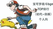 宝可梦个人向(初代~剑盾)BGM TOP 50战斗篇 口袋妖怪 宠物小精灵