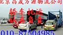 ▋北京到呼伦贝尔货运公司▋87504985
