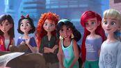 【无敌破坏王】迪士尼公主们穿私服拯救拉尔夫