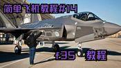 简单飞机教程#14 f35教程,我已经死了,最后失败了,看看还有没有f35教程(下)......
