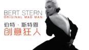 【纪录片】伯特·斯特恩:创意狂人