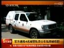 公车私用农庄游,涉事城管已停职[www.77vod.cc]