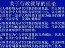 行政管理学19-本科视频-西安交大-要密码到www.Daboshi.com