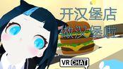 [猫跃] 开汉堡店了要来吃汉堡么?哇!都是些什么顾客呀! VRChat日常~