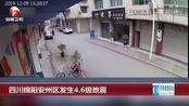 四川绵阳安州区发生4.6级地震