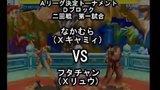 《超级街霸2X》2007年7月15日 Kasugai 50 Ranking Battle