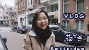 欧洲VLOG   红灯区话题·车速预警   阿姆斯特丹的十级大风   世界冠军咖啡店   梵高博物馆   宇宙级好吃冰淇淋   网红早餐店   Hazel