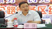 湖北省交通运输厅原党组成员、副厅长谢强被开除党籍和公职-国内资讯-8斗
