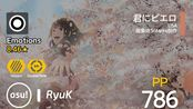 RyuK丨786pp 97.81% 1stFC#2丨LiSA - 君にピエロ [Emotions] +HDDT