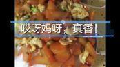 第1次做的番茄炒蛋…〒_〒…‵o′-一┳═┻︻▄