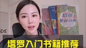 【塔罗占卜】塔罗小白快速入门学习书籍推荐!附赠电子版!